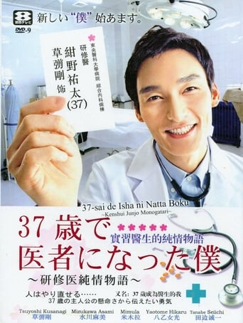 Poster of 37 sai de isha ni natta boku: kenshûi junjô monogatari