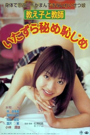 Watch Oshiego to Kyôshi: Itazura Hime Hajime Free Movie Online