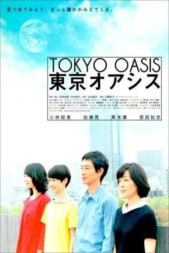 Poster of Tokyo Oasis