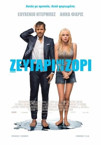 Poster of Ζευγάρι Με Το Ζόρι