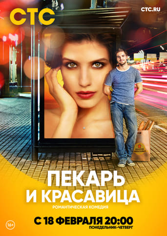 Poster of Пекарь и красавица