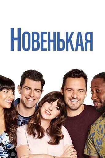 Poster of Новенькая