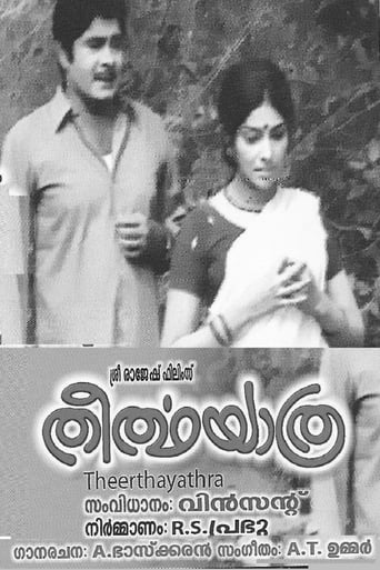 Theerthayathra Movie Poster