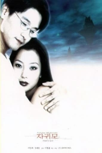 Poster of Ghost in Love