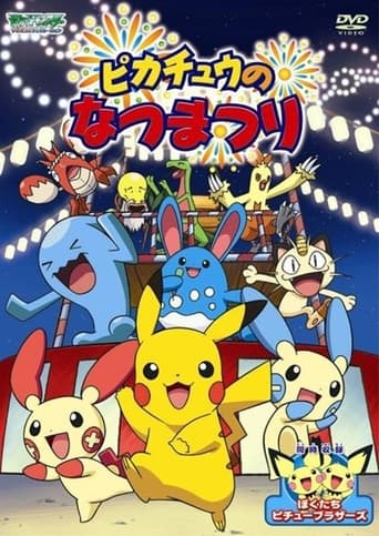 Pikachu's Summer Festival