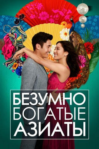 Poster of Безумно богатые азиаты