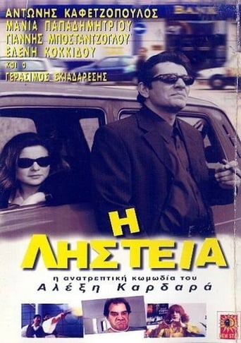 Poster of Η Ληστεία