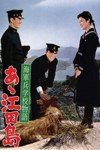 Poster of Etajima, the Naval Academy