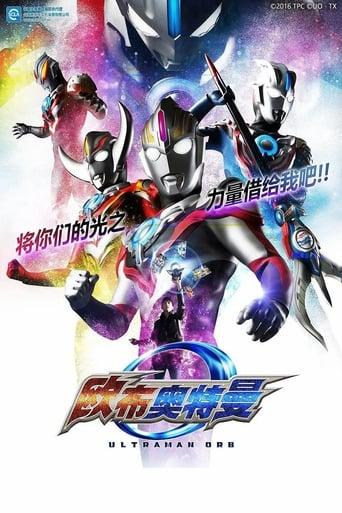 Poster of Ultraman Orb