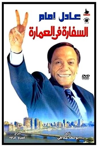 Poster of El Sefara Fi El Omara