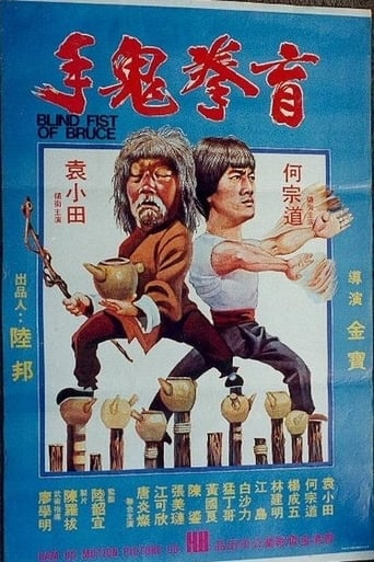 Poster of Blind Fist of Bruce