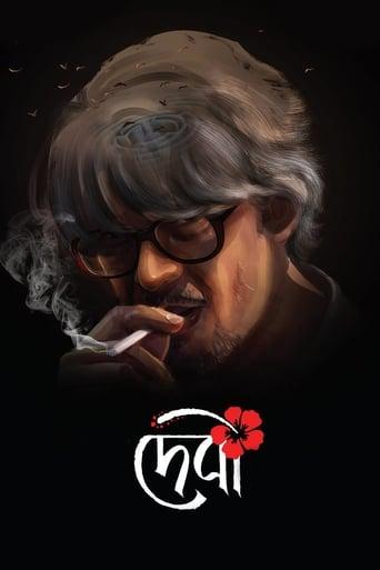 Poster of Debi