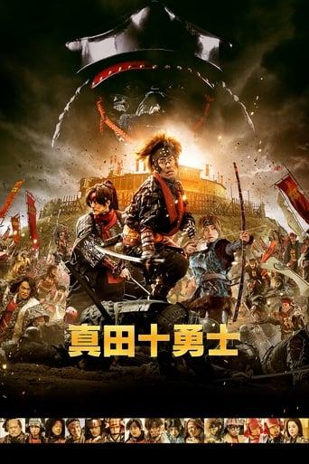 Poster of Sanada 10 Braves
