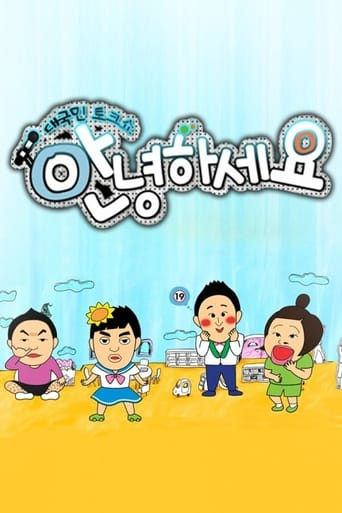 Poster of Hello Counselor