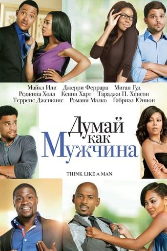 Poster of Думай, как мужчина
