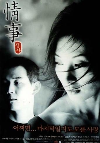 Poster of An Affair
