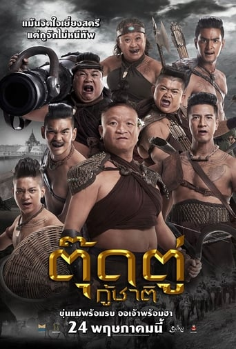 Poster of The Last Heroes