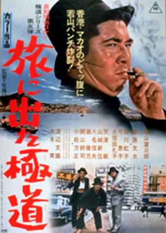 Poster of Yakuza on Foot