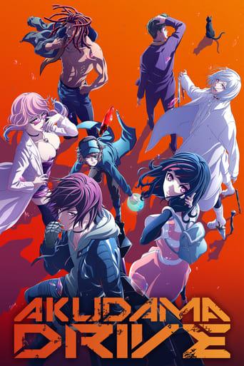 Poster of アクダマドライブ