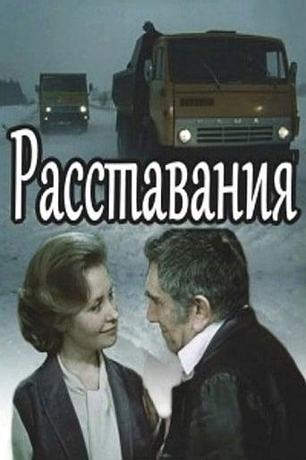 Расставания Movie Poster