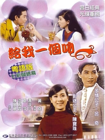 Poster of Won't You Give Me a Kiss