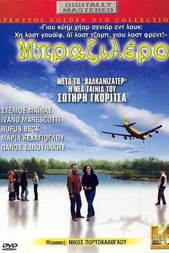Watch Μπραζιλέρο 2001 full online free