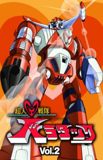 Poster of 超人戦隊バラタック