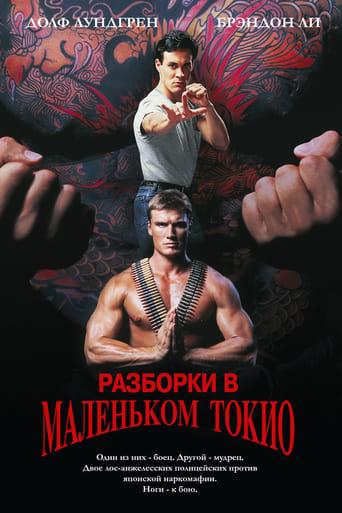 Poster of Разборки в маленьком Токио