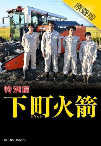 下町ロケット 新春ドラマ特別編 Movie Poster