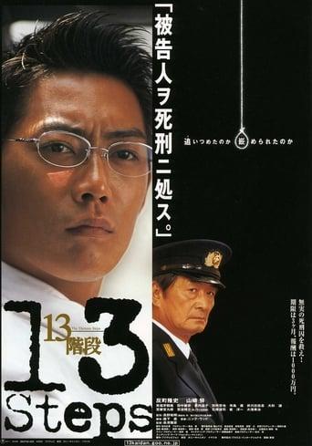Poster of Thirteen Steps