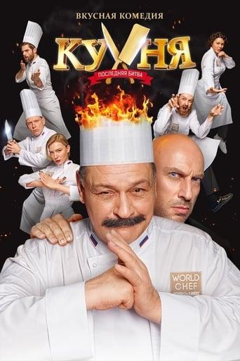 Poster of Кухня. Последняя битва