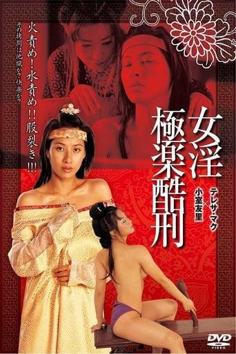 Tortured Sex Goddess of Ming Dynasty