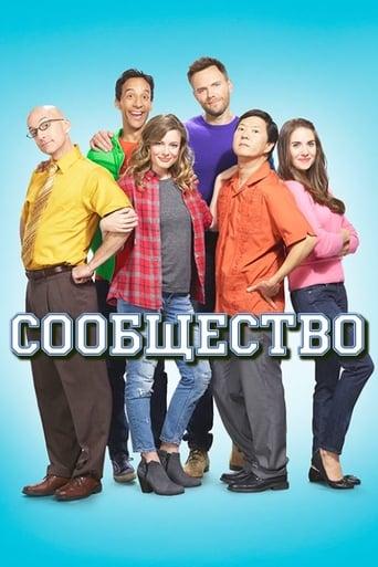 Poster of Сообщество