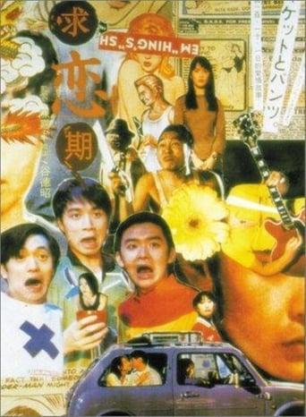 Poster of 求戀期