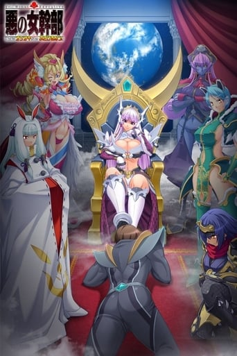 Poster of 悪の女幹部