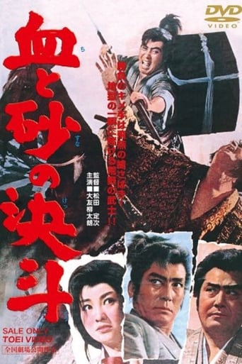 Poster of Duel of Blood and Sand