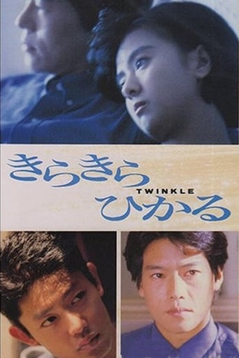 Poster of Twinkle