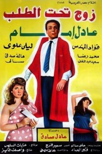 Poster of زوج تحت الطلب