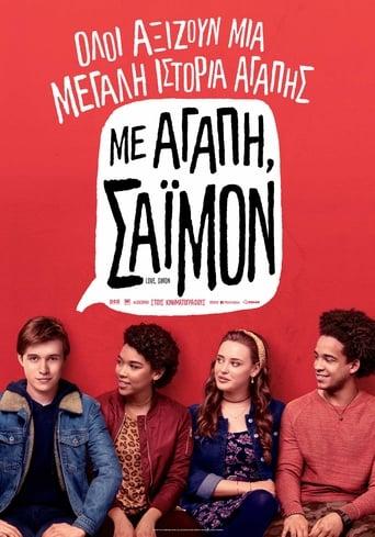 Poster of Με Αγάπη, Σάιμον