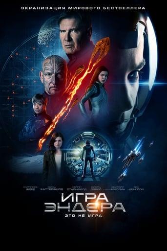 Poster of Игра Эндера