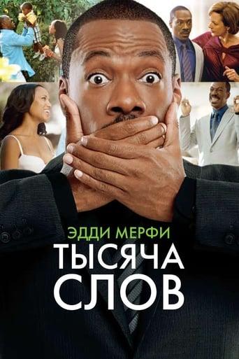 Poster of Тысяча слов