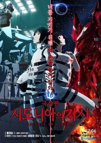 Poster of Knights of Sidonia: The Movie