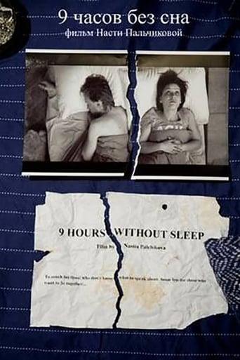 9 часов без сна