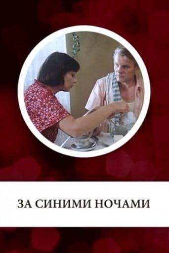 Poster of За синими ночами