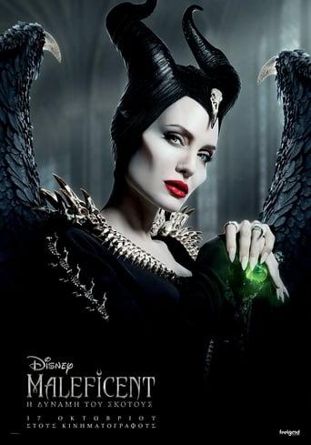 Maleficent: Η Δύναμη Του Σκότους