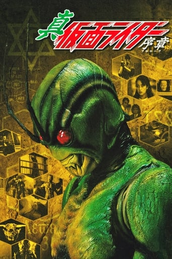 Poster of Shin Kamen Rider: Prologue