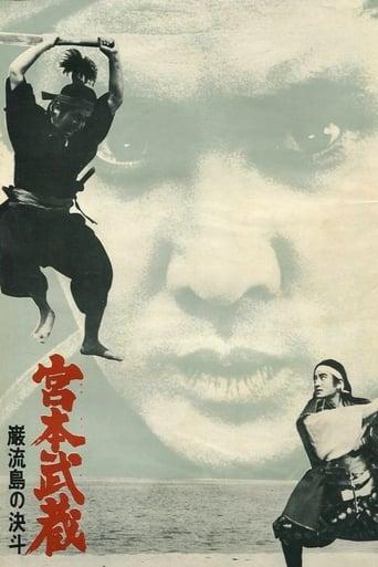 Poster of Miyamoto Musashi V: Musashi vs Kojiro