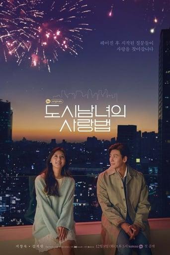 Doshinamnyeoui Sarangbeob 1ª Temporada - Poster