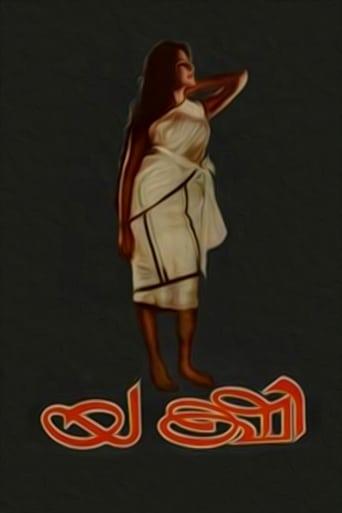 Yakshi Movie Poster