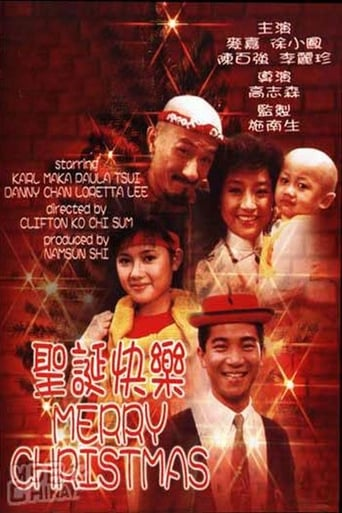 Poster of Merry Christmas